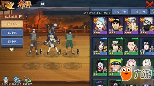 《火影忍者OL》手游选择什么阵容最好 水主阵容分享推荐攻略