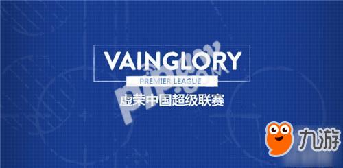 致力5V5全球电竞 《虚荣》VPL资格赛半决赛将启