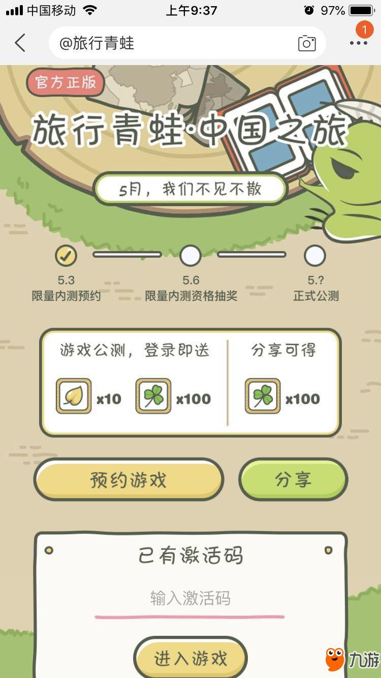 旅行青蛙中国版金叶子有什么用 金叶子用途分享图片