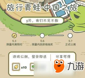 旅行青蛙中国之旅金叶子怎么获得?金叶子获取及作用解析