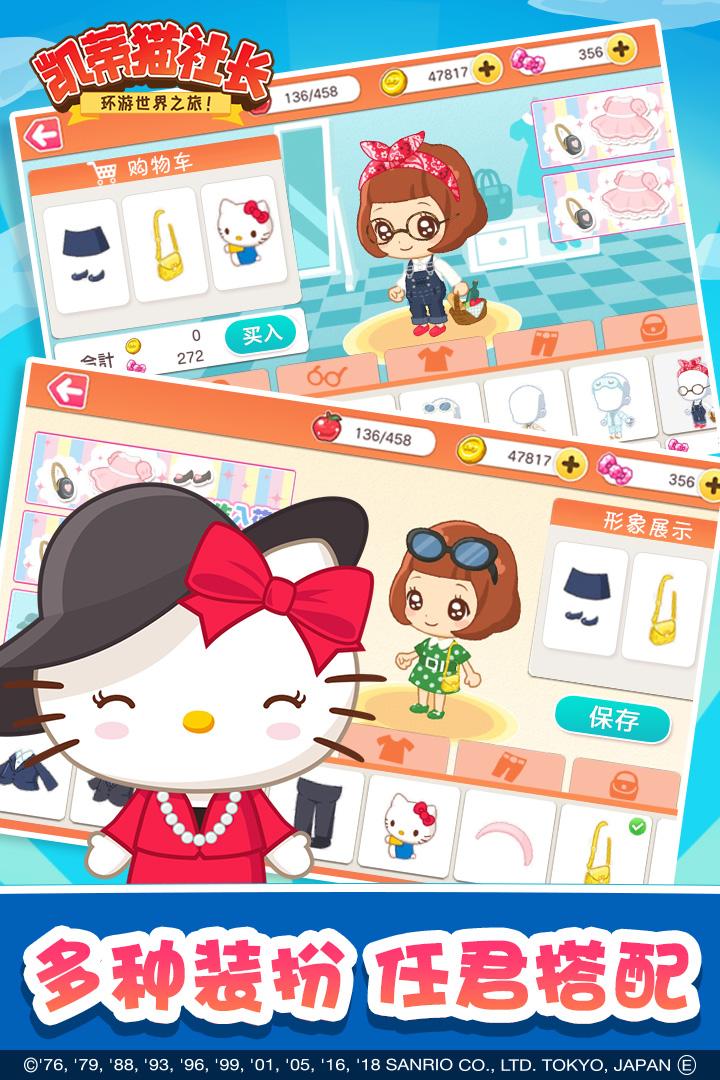 凯蒂猫社长更新不了 安卓iOS更新失败解决方法