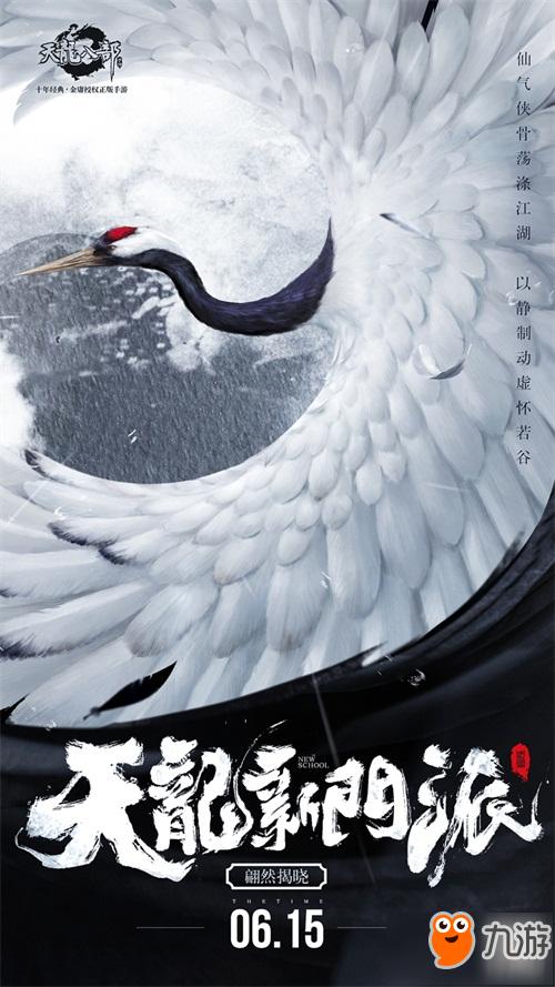 《天龙八部手游》新门派6月15日上线 悬念海报抢先曝光