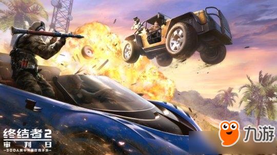 《终结者2审判日》飞车大作战怎么玩