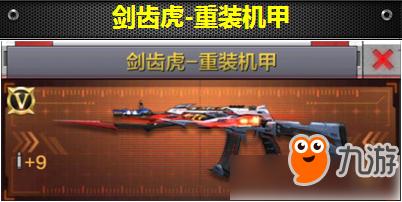 《CF》剑齿虎重装机甲好用吗 剑齿虎重装机甲技能属性介绍一览