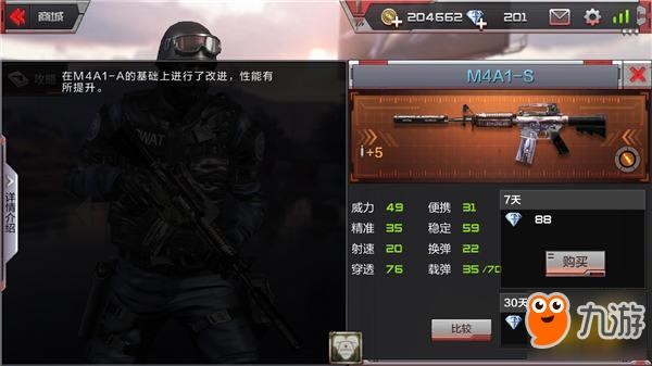 大众玩家的盛宴 CF手游M4A1各个升级版大盘点