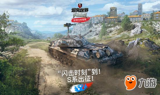《坦克世界闪击战》S系战车领衔入场