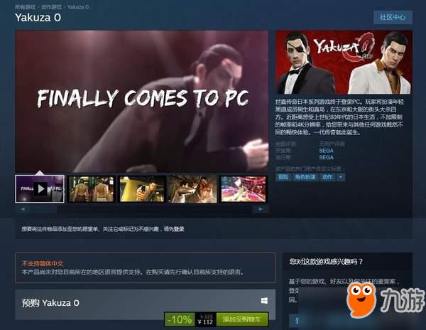 Steam国区《如龙0》价格调回125元 预购享9折特惠