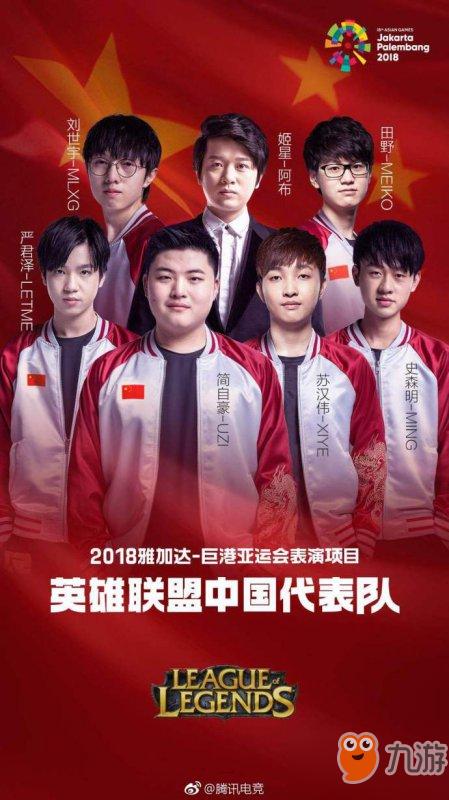 亚运会电子竞技项目中国代表队名单公布