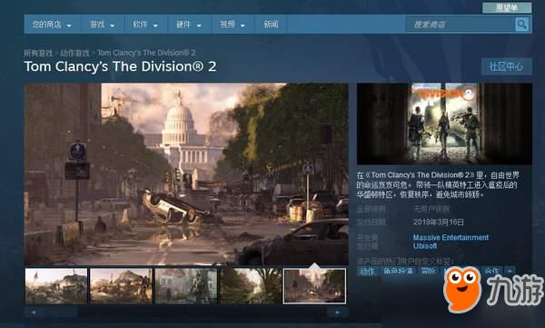 《全境封锁2》上架Steam平台 支持简繁中文,明年发售