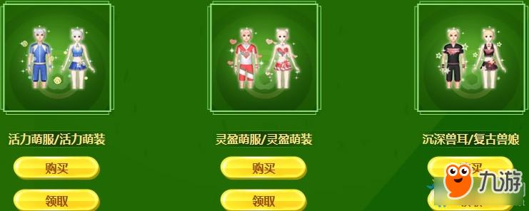 《QQ炫舞》欢庆2018世界杯 足球宝贝带回家