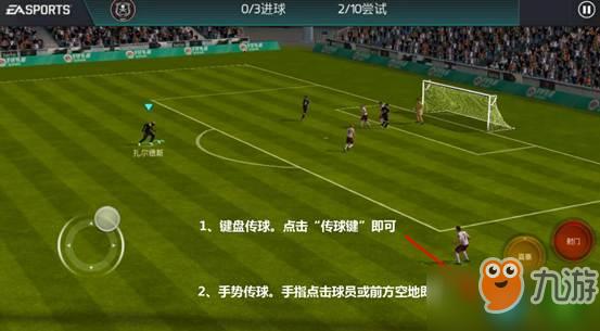FIFA足球世界实用传球技巧解析——对不起 我的传球像梅西