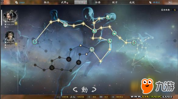 《河洛群侠传》感悟系统图文介绍 感悟系统怎么样?