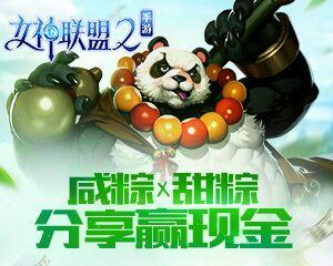 """《女神联盟2》勇士""""粽""""动员,甜粽VS咸粽的对决!"""
