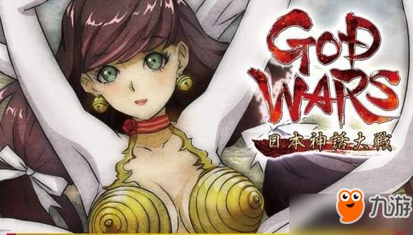 《神之战:日本神话大战》今日发售 大型DLC首月免费