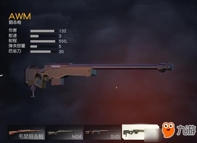 《荒野行动》哪个狙击枪厉害 荒野行动狙击枪选择推荐一览