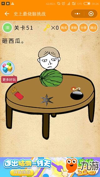 微信游戏《史上最烧脑挑战》第51关怎么过如何砸西瓜