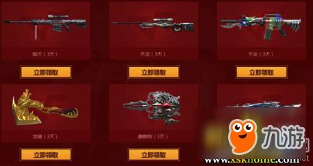 《CF》英雄武器预售有哪些 CF武器预售模式介绍