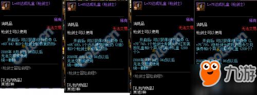 dnf枪剑士冒险启程活动攻略 dnf枪剑士专属BUFF属性一览