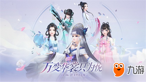 《云裳羽衣》6月27日开启不删档测试 DIY玩法全新升级
