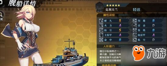 超次元大海战新手阵型搭配 建议2号阵型