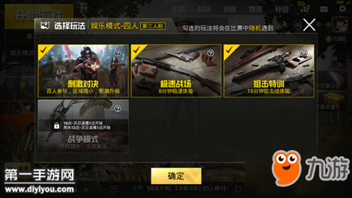 <a id='link_pop' class='keyword-tag' href='http://a.9game.cn/jdqscjzc/'>绝地求生刺激战场</a>战争模式曝光 出生带物资枪械