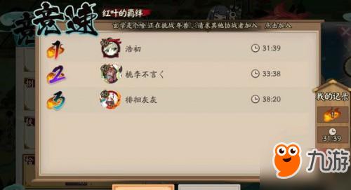 《阴阳师》红叶竞速副本怎么打 红叶竞速本1-10层通关攻略