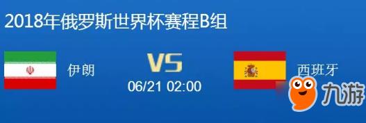 伊朗vs西班牙比分预测:2018世界杯伊朗vs西班