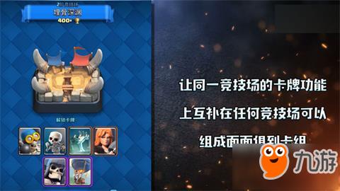 《皇室战争》6月更新了什么 1v1竞技场卡牌解锁调整更新