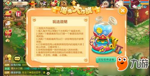 《梦幻诛仙》手游暑假新版本介绍