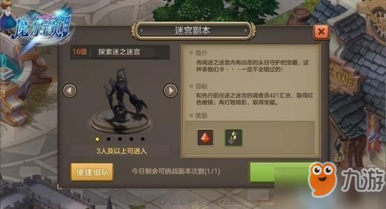 魔力宝贝手机版探索迷宫玩法步骤介绍