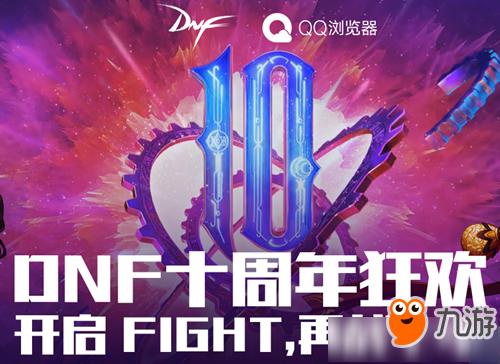 dnf十周年庆QQ浏览器送大礼活动