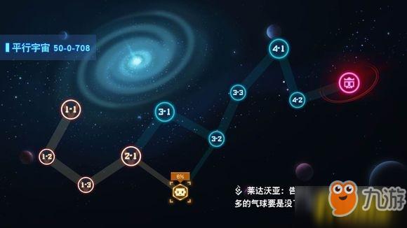 比特小队平行宇宙隐藏关进入方法介绍