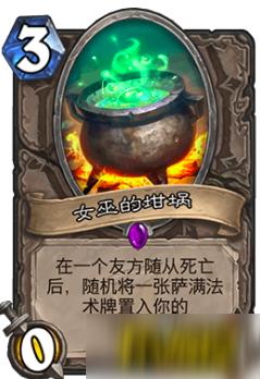 炉石传说女巫森林猎人全新强力卡组推荐:坩埚随从猎