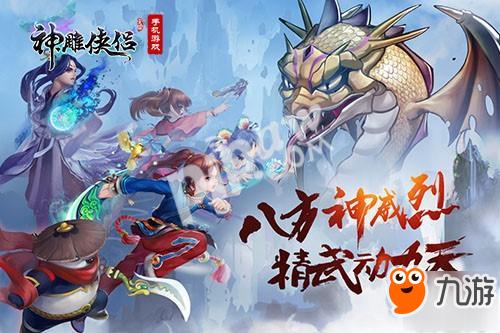 """风谲云诡 《神雕侠侣》手游新资料片""""奇门遁甲""""今日上线"""