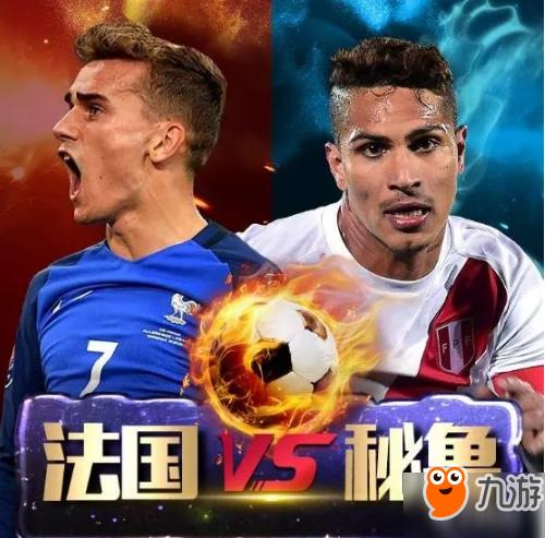 法国vs秘鲁比分预测:2018世界杯法国vs秘鲁谁