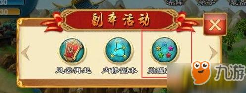 武侠Q传变态版觉醒系统怎么玩_觉醒系统玩法介绍