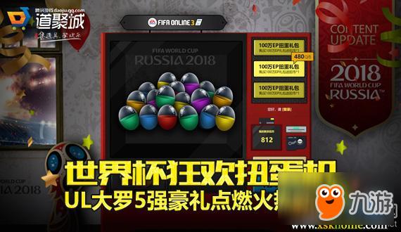 《fifa online3》世界杯扭蛋机怎么玩 界杯扭蛋机内容及奖励一览
