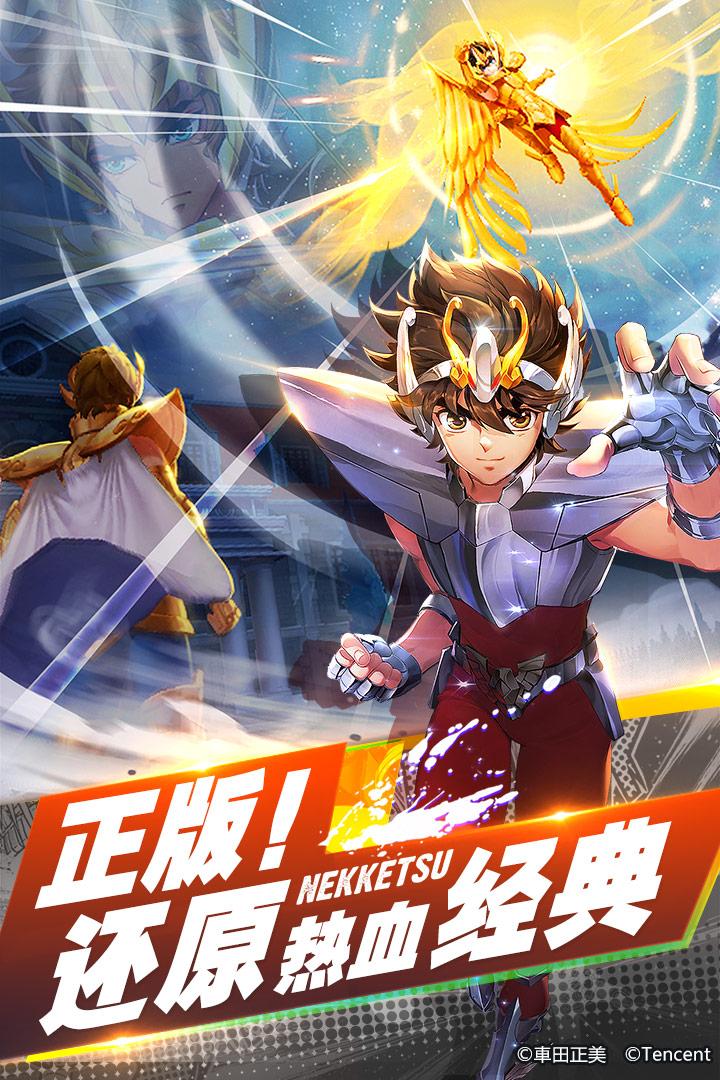 圣斗士星矢手游iOS版最新下载 iOS什么时候出