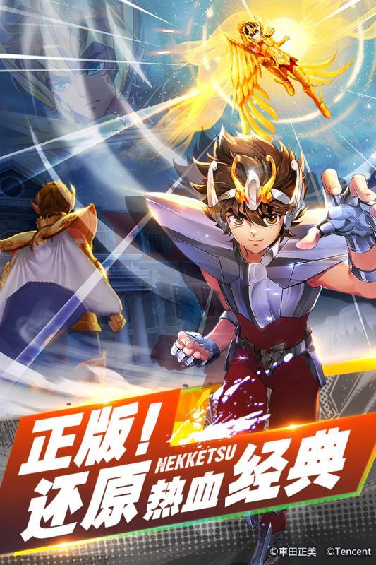 圣斗士星矢(腾讯)游戏截图