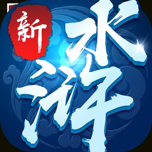 新水浒(九游)电脑版
