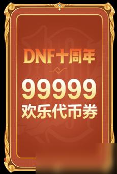 dnf十周年代币券抽奖活动领99999技巧
