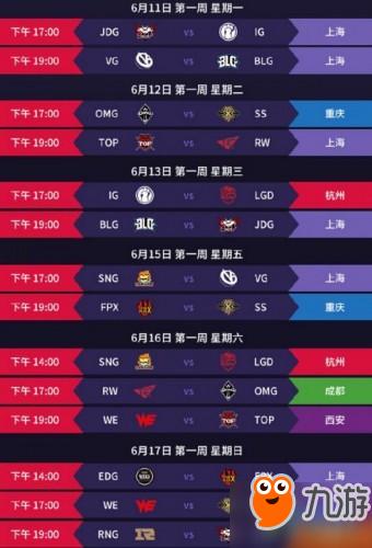 《lol》2018lpl夏季赛赛程表 2018lpl夏季赛队伍名单一览