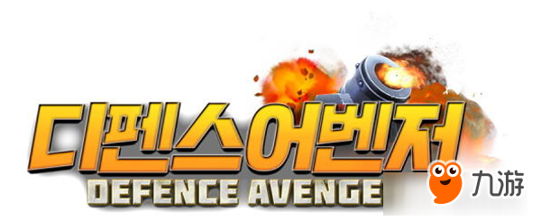3Pod新作:塔防手游《Defence Avenger》将于今年上架