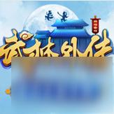 武林外传游戏攻略 武林外传手游交易系统玩法介绍