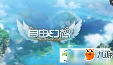 自由幻想澳门金沙娱乐开户69级卡级冲级玩法详解