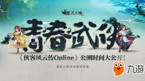 《侠客风云传Online》公测时间大公开!活动重磅预告!