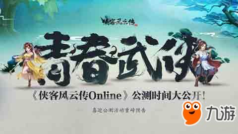 《侠客风云传Online》公测时间大公开!喜迎公测活动重磅预告!
