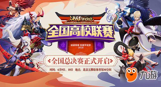 《决战!平安京》全国高校联赛总决赛明日开战