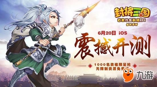 单机手游《封将三国》6月20日iOS震撼首测