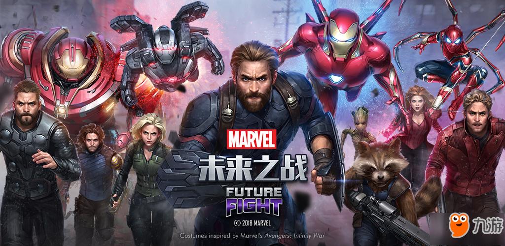 《漫威:未来之战》今日开启无限战争